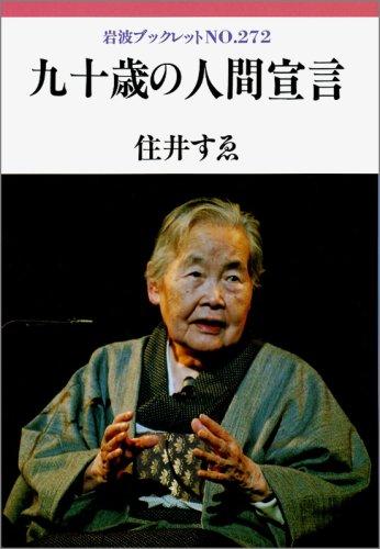 九十歳の人間宣言 (岩波ブックレット)の詳細を見る