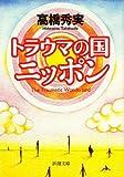 トラウマの国ニッポン (新潮文庫)