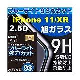 Super Glass ブルーライト93%カット iPhone 11 / XR 液晶保護 硬度9H 旭ガラスフィルム