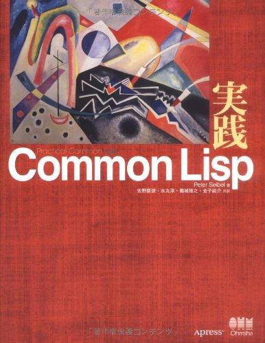 実践Common Lisp