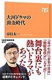 大河ドラマの黄金時代 (NHK出版新書 647)