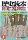 歴史読本 2003年 01月号 [雑誌]