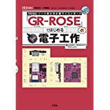 「GR‐ROSE」ではじめる電子工作 (I・O BOOKS)