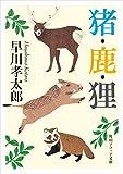 猪・鹿・狸 (角川ソフィア文庫)
