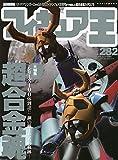 フィギュア王No.282 (ワールド・ムック 1251)