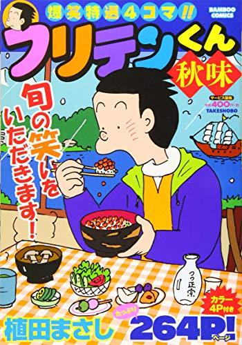 フリテンくん秋味 (バンブー・コミックス)