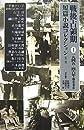 戦後占領期短篇小説コレクション 1 1945-46年