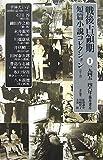 戦後占領期短篇小説コレクション 1 1945-46年 (1)