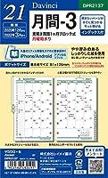 レイメイ藤井 ダヴィンチ 手帳用リフィル 2021年 ポケットサイズ マンスリー DPR2137 2020年12月始まり 月間3