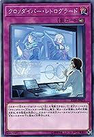 遊戯王 IGAS-JP075 クロノダイバー・レトログラード (日本語版 ノーマル) イグニッション・アサルト