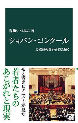 ショパン・コンクール 最高峰の舞台を読み解く (中公新書)