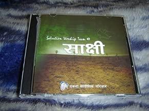Nepali Christian Worship CD / Salvation Worship Team / 10 Beautiful Songs in Nepalese Language / WORSHIP NEPAL 1