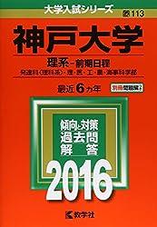 神戸大学(理系−前期日程) (2016年版大学入試シリーズ) ・赤本・過去問