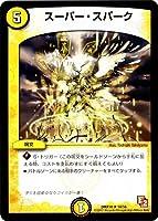 デュエルマスターズ/DMX-10/018/R/スーパー・スパーク/光/呪文