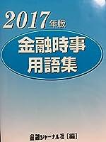 金融時事用語集 2017年版