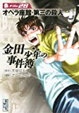 金田一少年の事件簿 File(28) (講談社漫画文庫)