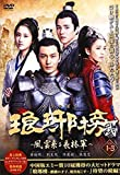 琅邪榜(ろうやぼう)(弐)~風雲来る長林軍~ DVD-BOX1+2+3 25枚組