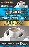 神戸はいから食品本舗 神戸齋藤珈琲店 ドリップコーヒー 焙煎ブレンド 10杯分×20個入