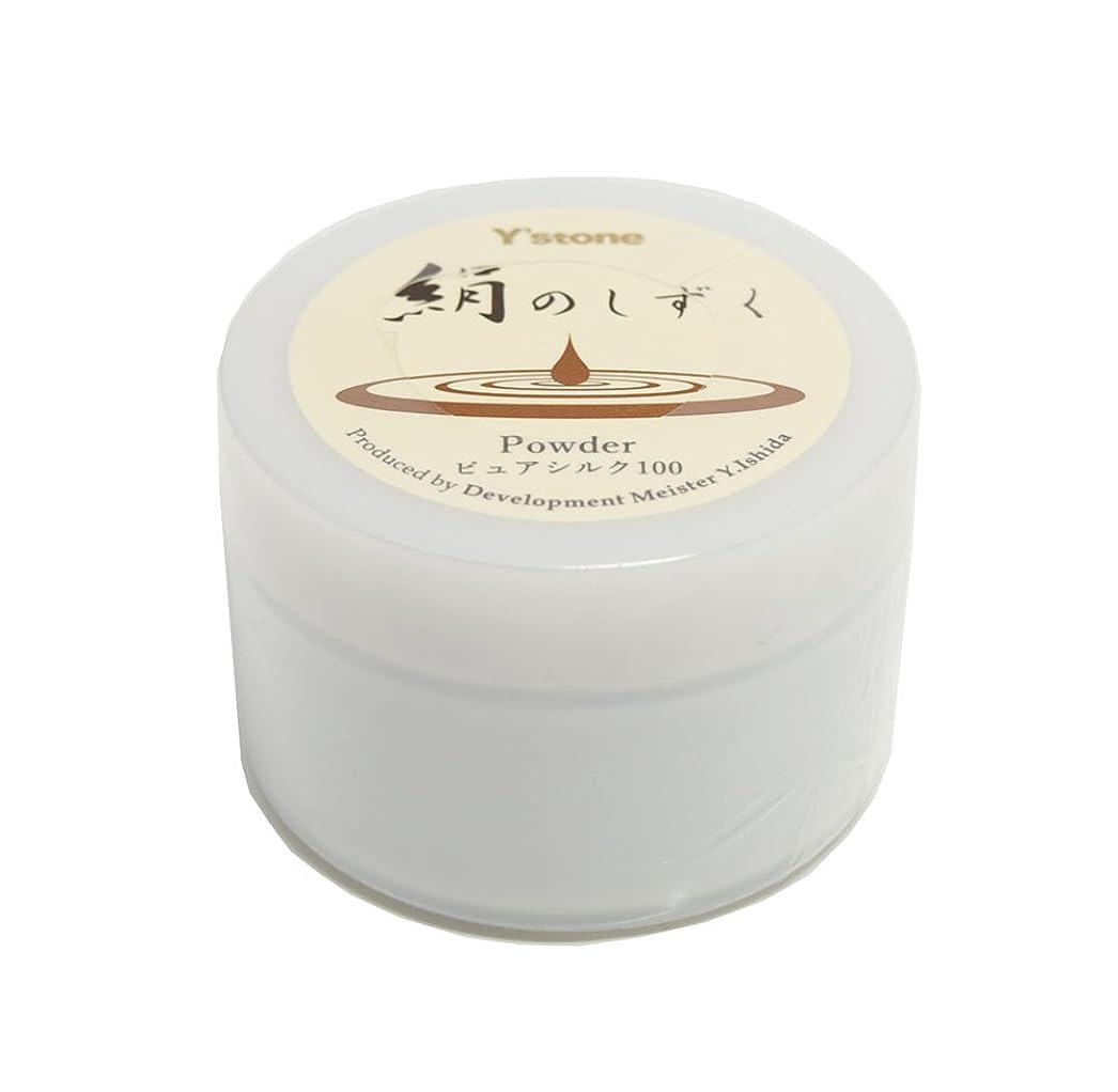 今晩怖い変位絹のしずく シルクパウダー100 8g 国産シルク100% 使用。シルク(まゆ)を丸ごと使用☆自然の日焼けを防ぐ効果が期待
