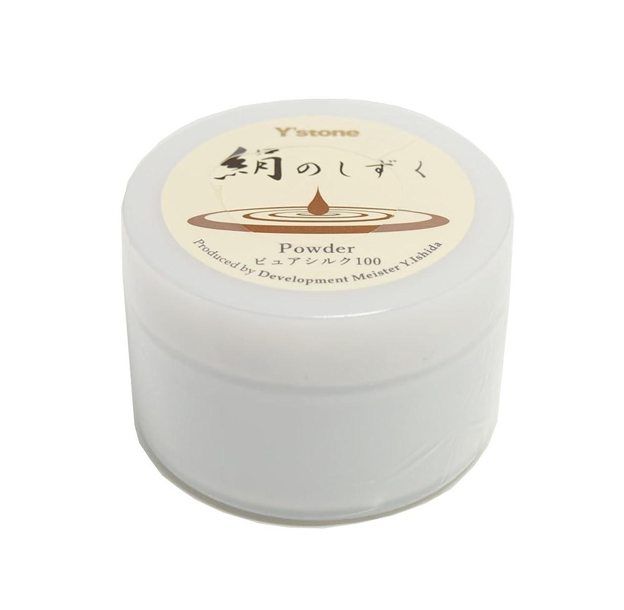 ねばねばオゾン活気づける絹のしずく シルクパウダー100 8g 国産シルク100% 使用。シルク(まゆ)を丸ごと使用☆自然の日焼けを防ぐ効果が期待