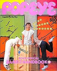 POPEYE (ポパイ) 1984年5月25日号 ポパイのOFFICIAL おんなのこHANDBOOK 2