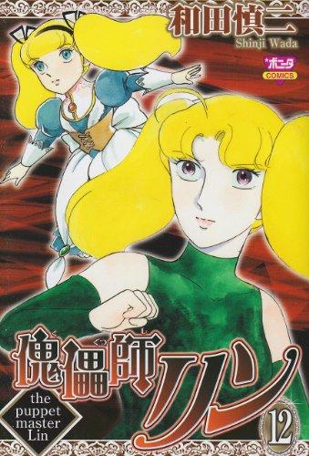 傀儡師リン 12 (ボニータコミックス)