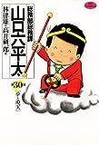 総務部総務課 山口六平太(30) (ビッグコミックス)