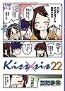 Kiss×sis キスシス コミック 1-22巻セット