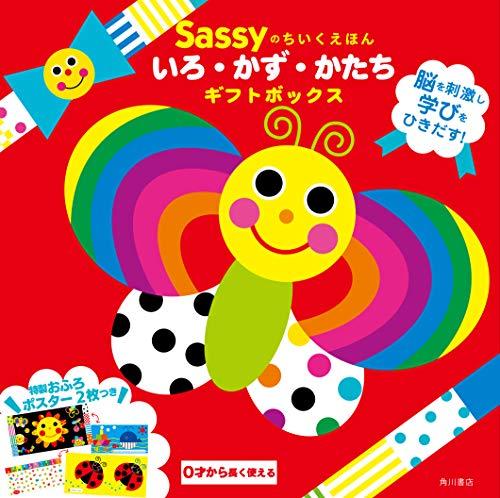 【特製おふろポスターつき】Sassyのちいくえほんいろ・かず・かたちギフトボックス