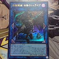 遊戯王 PHRA 鉄獣戦線 凶鳥のシュライグ ウルトラ 1枚