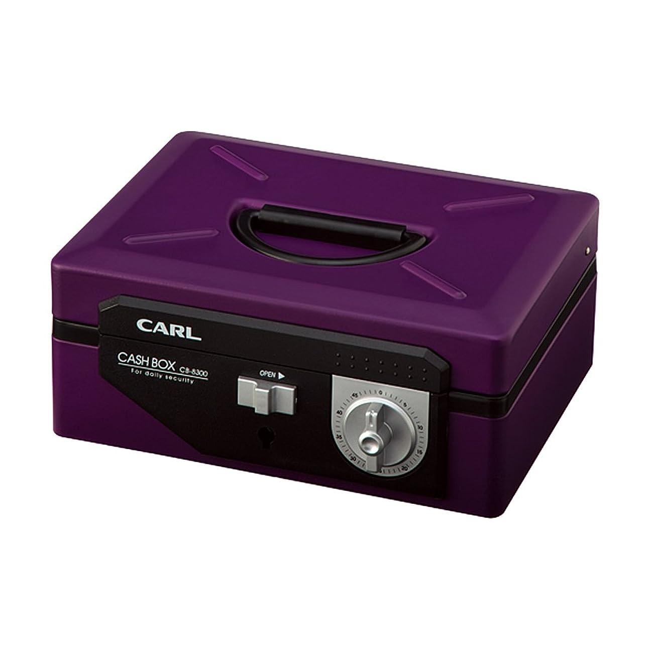 検出崇拝しますなんでもカール事務器 キャッシュボックス パープル CB-8300-F