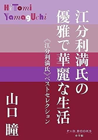 江分利満氏の優雅で華麗な生活: ≪江分利満氏≫ベストセレクション (P+D BOOKS)