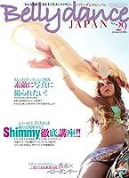 Belly dance JAPAN(ベリーダンス・ジャパン)Vol.29 (おんなを磨く、女を上げるダンスマガジン)
