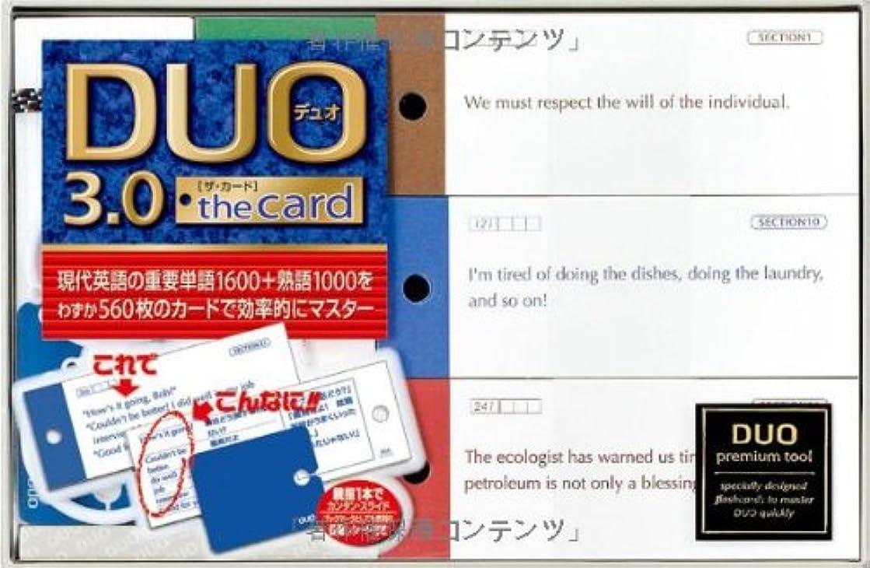 嫌がる試みデコレーションDUO 3.0 / ザ?カード