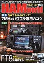 HAM world(ハムワールド) VOL.10 2018年 04 月号 [雑誌]: ラジコン技術 増刊