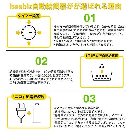 Iseebiz自動給餌器猫犬うさぎ自動餌やり機自動給餌機オートフィーダタイマー録音2WAY給電3.5L