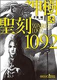 聖刻1092神樹 弐 (朝日文庫)