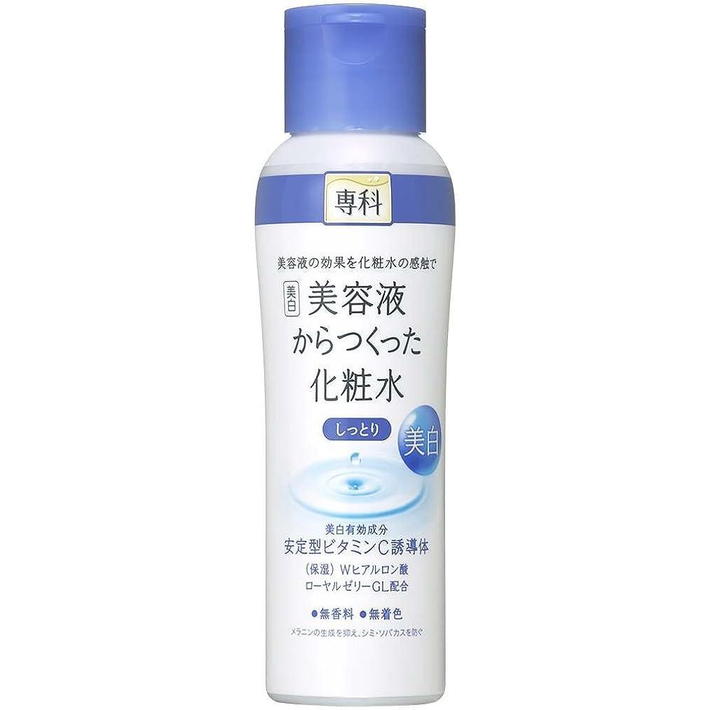 仕出します記者温帯【アウトレット品】専科 美容液からつくった化粧水(しっとり)