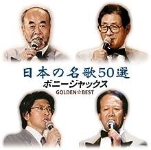 GOLDEN☆BEST ボニージャックス