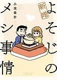 新婚よそじのメシ事情 (バンブーコミックス)(小坂俊史)