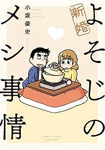 新婚よそじのメシ事情 1巻 表紙画像