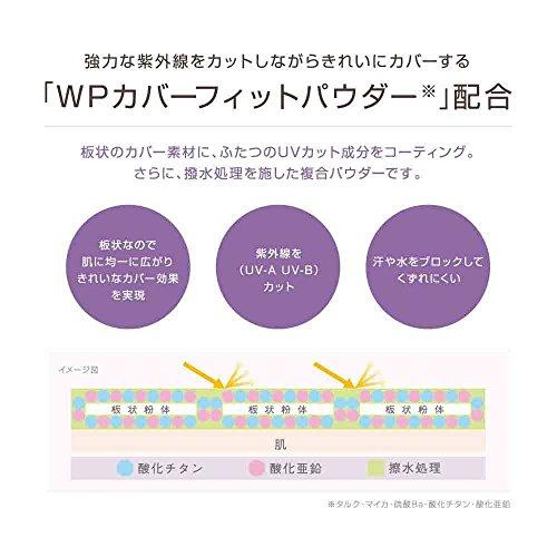 カネボウ化粧品『コフレドールグランカバーフィットパクトUV』