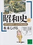 コミック昭和史(3)日中全面戦争~太平洋戦争開始 (講談社文庫)