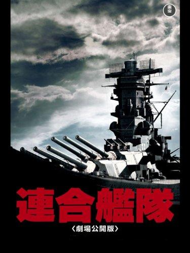 連合艦隊の詳細を見る