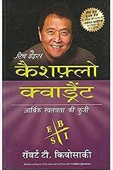 Cashflow Quadrant (Hindi) Kindle Edition