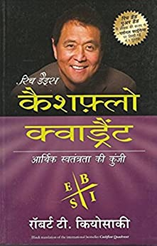 Cashflow Quadrant (Hindi) by [Robert T. Kiyosaki]
