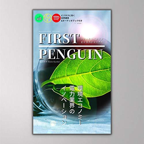 環境エコノミー:電力業界のイノベーション (FIRST PENGUIN BUSINESS JOURNAL)