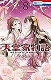 天堂家物語 8 (花とゆめCOMICS)