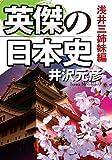 英傑の日本史 浅井三姉妹編 (角川学芸出版単行本)