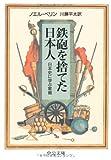 鉄砲を捨てた日本人―日本史に学ぶ軍縮 (中公文庫)